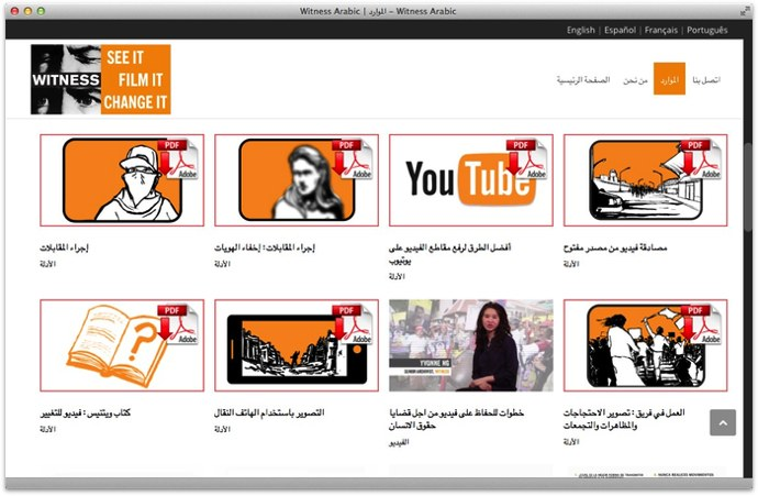 WITNESS Arabic resource page.